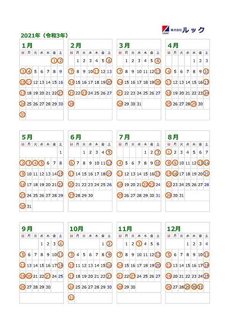 2021年間カレンダー(お客様用).jpg