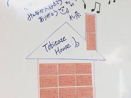 れなのトビタテハウス体験記2【時代は東京留学!出会い♡溢れるトビタテハウス②】