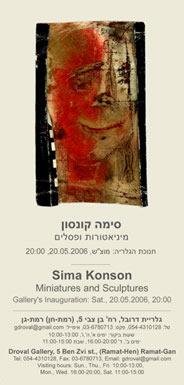 sima-konson-exhibition