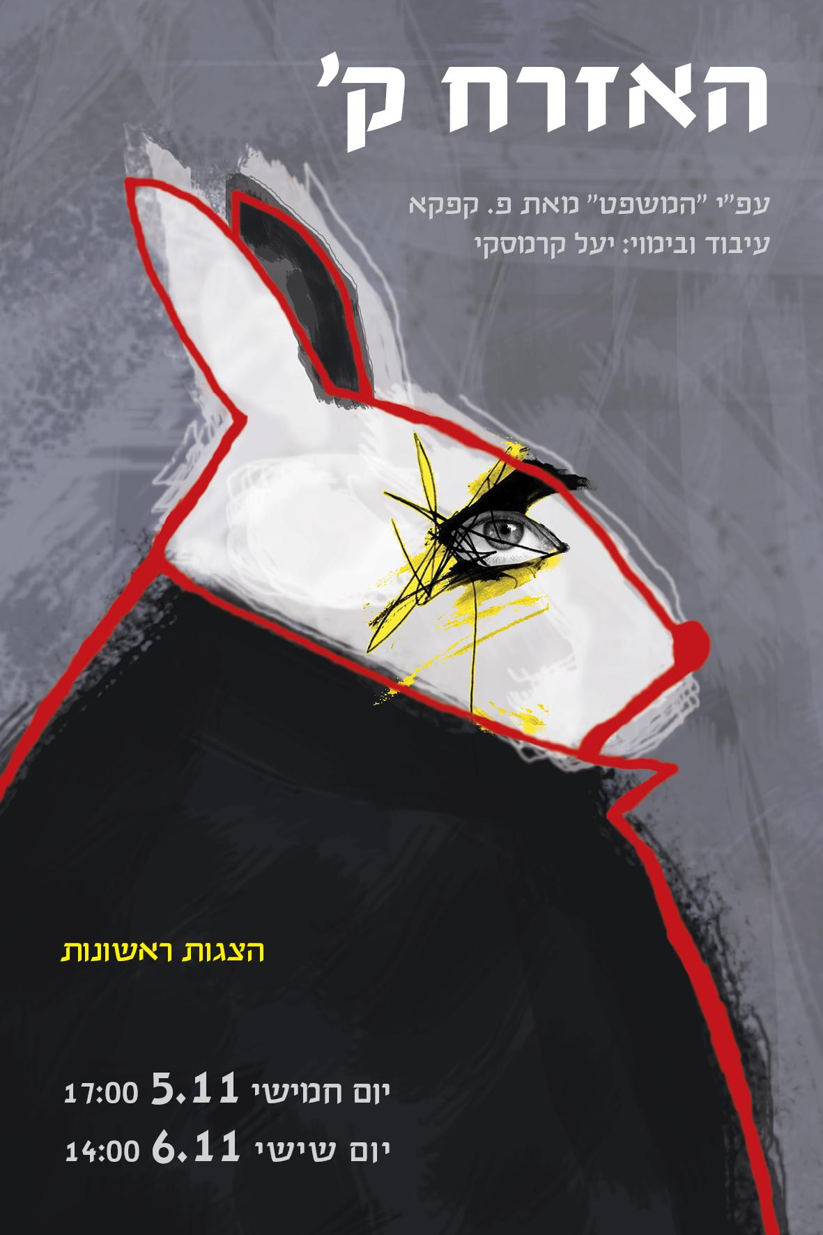 Kafka_flyer_final_print2