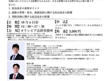 和田圭介弁護士が『民法改正と企業実務への影響』と題するセミナーを2017年10月6日㈮に夏目久樹弁護士・田代洋介弁護士と合同で開催します。