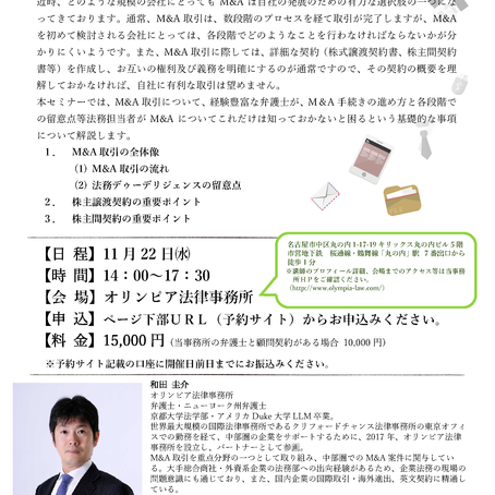 和田圭介弁護士が『法務担当者のためのM&A入門』をテーマとするセミナーを2017年11月22日に行います。