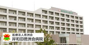 岸和田HP.jpg