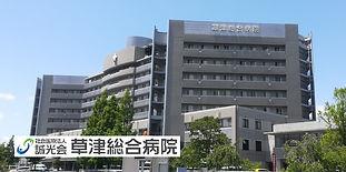 草津HP2.jpg