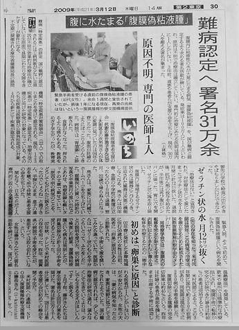 20090312記事.jpg