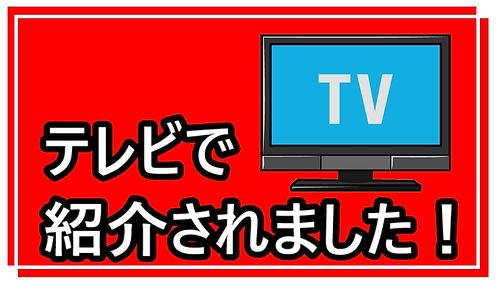 テレビで紹介.jpg