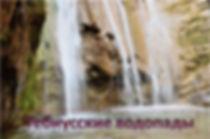 Популярные экскурсии в Геленджике заказать