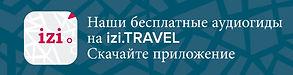 Популярные аудиогиды izi.Travel