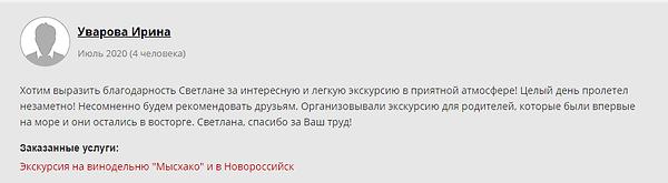 Отзыв о Светлане Гонцовой