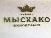 Винодельня Мысхако