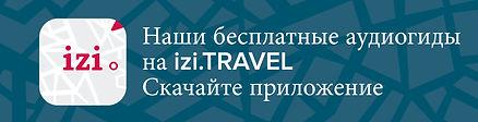 izi.Travel Бесплатные аудиогиды скачать