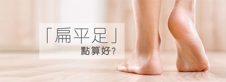 flat feet.jpg