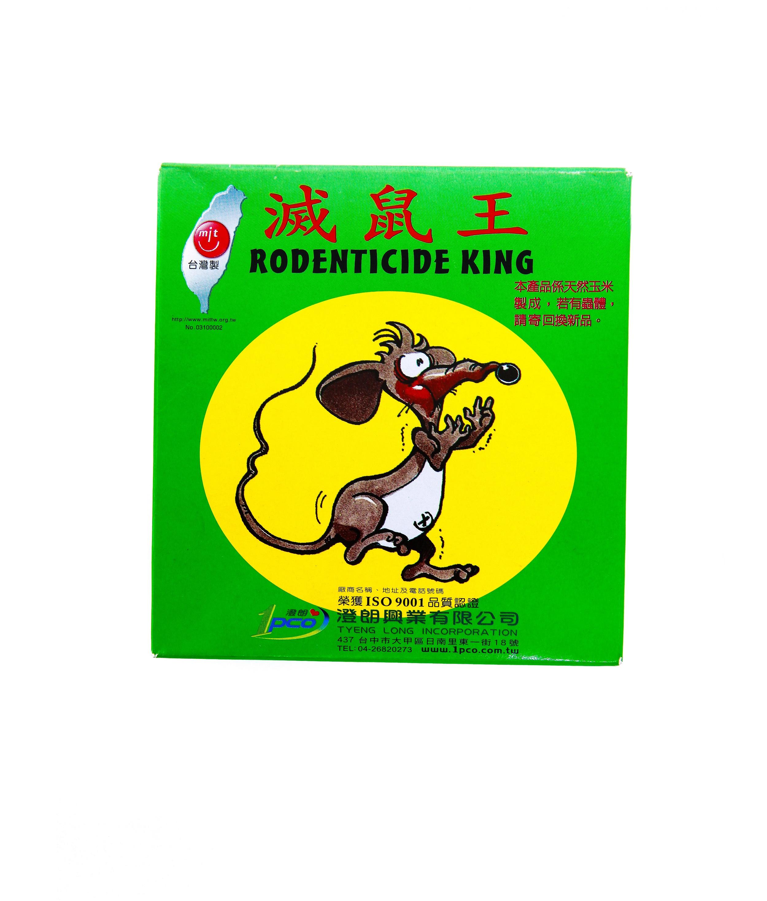 滅鼠王(粒狀) Rat Poison