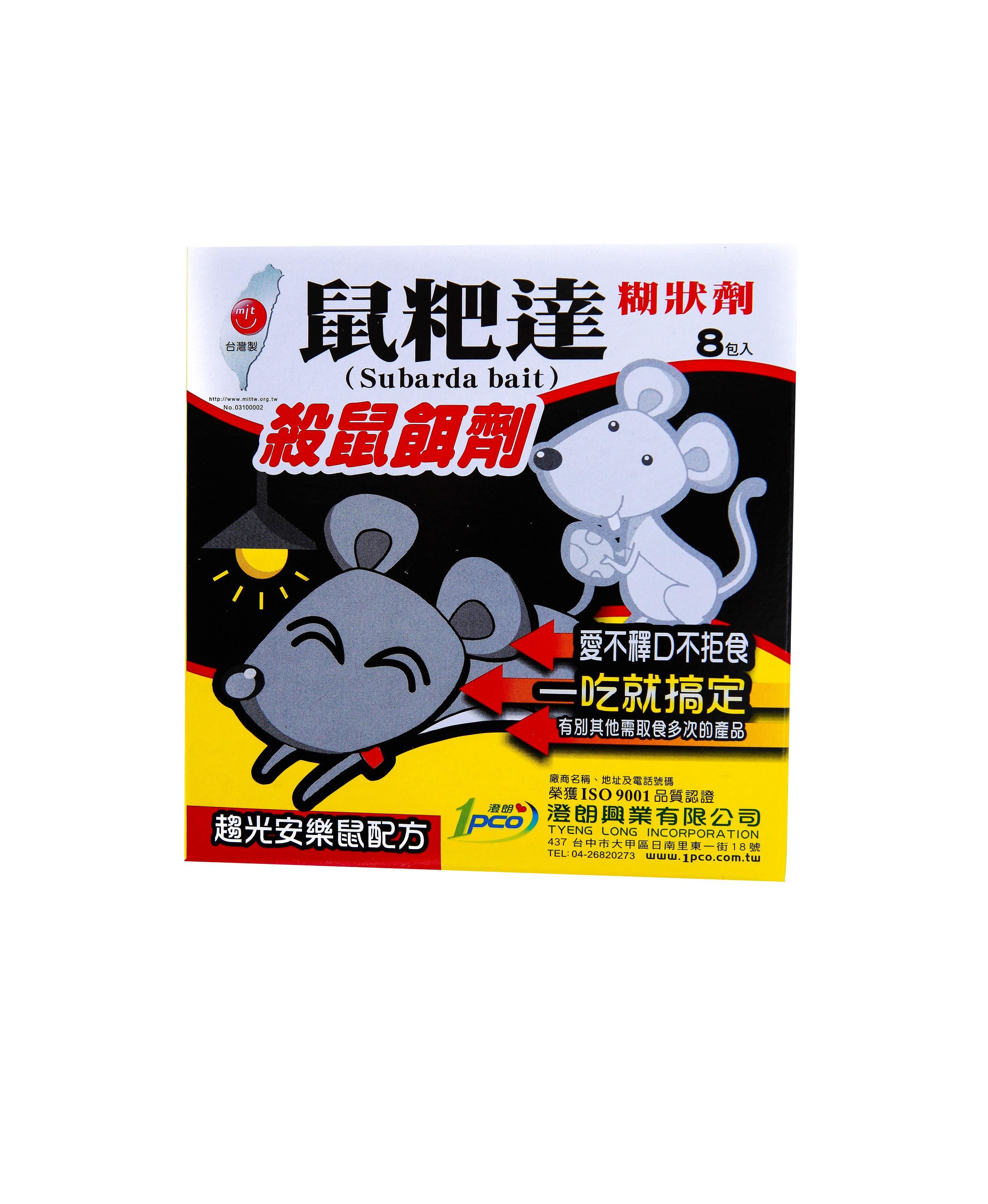 鼠粑達(糊狀) Rat Poison