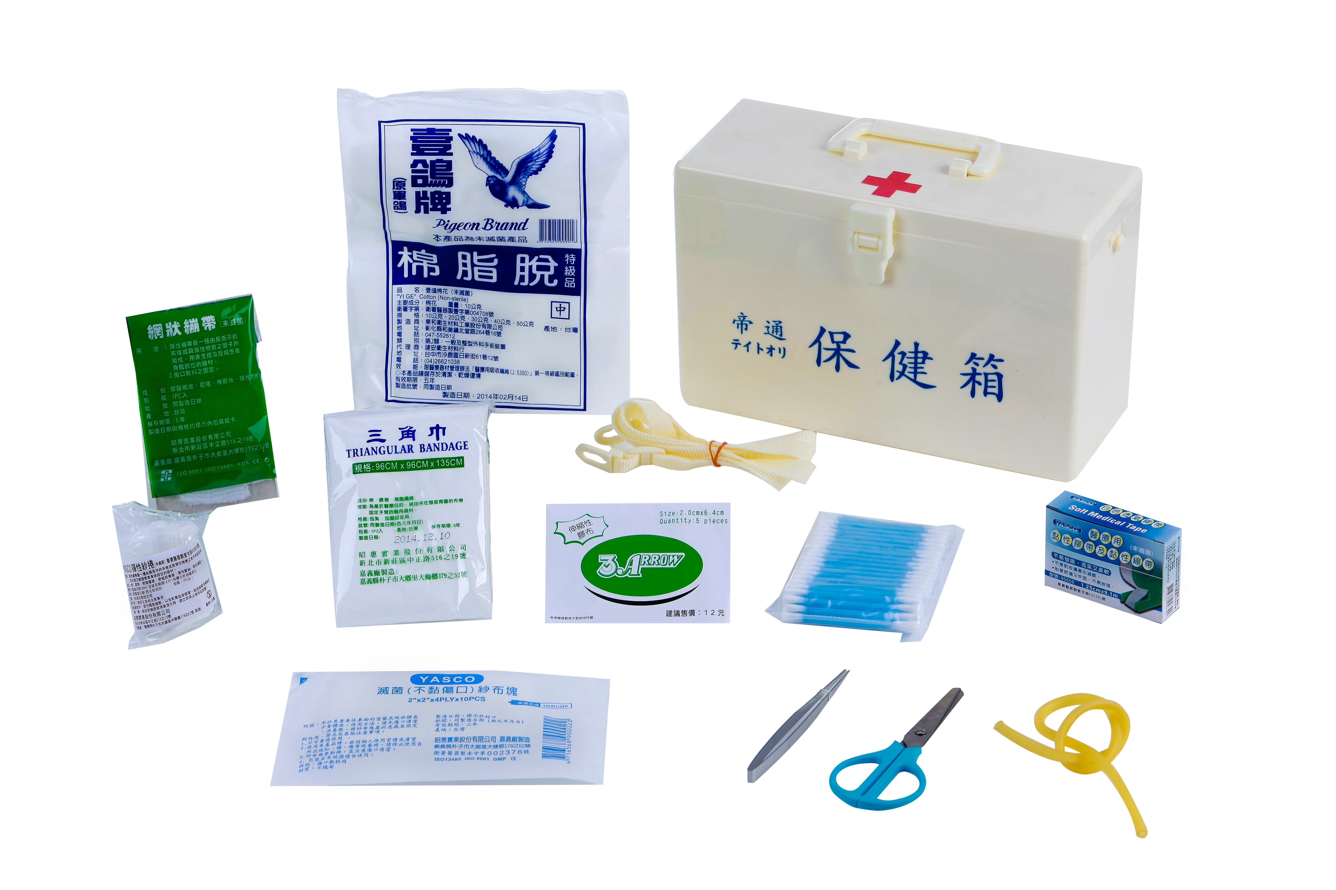 保健箱(米色) First Aid Kit -B