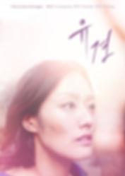 Yoo Kyung.jpg