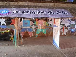 กิจกรรมว่าวไทยที่ศาลาสิริชล 7.jpg