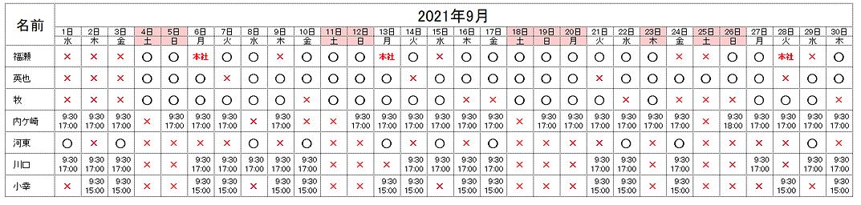 スタイリスト202109.png