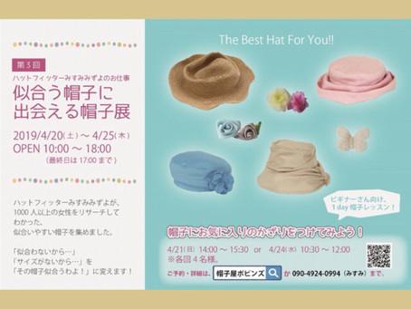 京都の帽子屋さん。