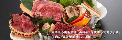 宮崎県黒毛和種 山﨑牛