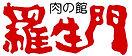 Name 羅生門1.jpg