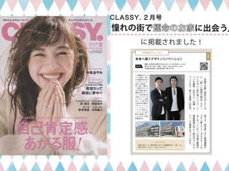 【メディア】女性ファッション誌<CLASSY.>に掲載して頂きました。