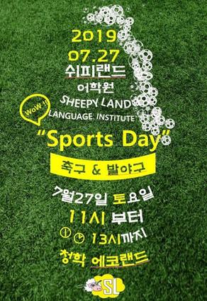 쉬피랜드 스포츠 대이 (Sheepy Land's Sports Day)