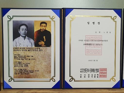 노종의 교장님 안중근의사 문화예술연합회 교육임원장으로 임명!