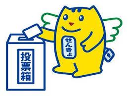 町田市議会議員・市長選挙