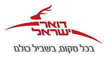 מירון לוי אדריכלים דואר ישראל