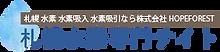 札幌水素専門サイト.png