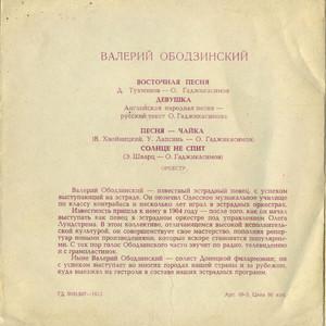 Валерий Ободзинск