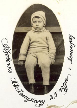 ДЕТСТВО: Владимир Хвойницкий