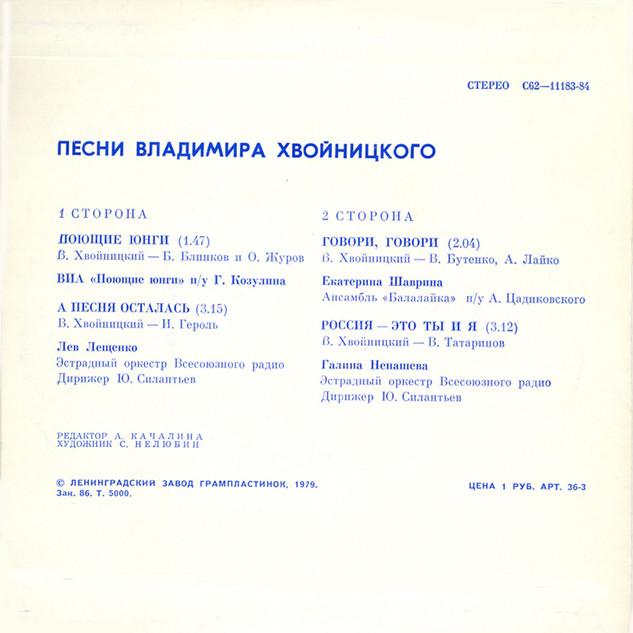 Песни Владимира Хвойницкого