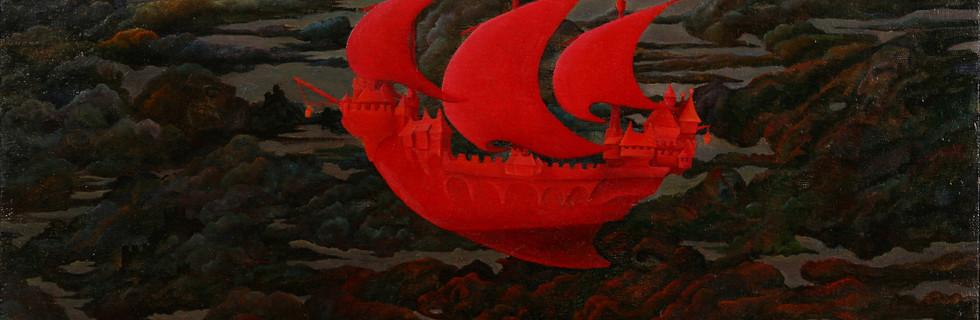 Красный корабль - 1