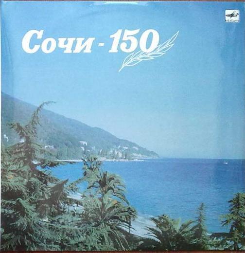 Сочи - 150