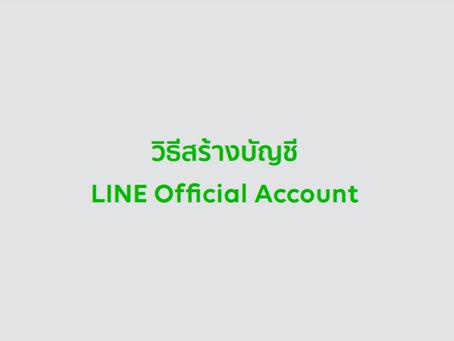 วิธีการสร้างบัญชี LINE Official Account แบบง่ายใน 1 นาที