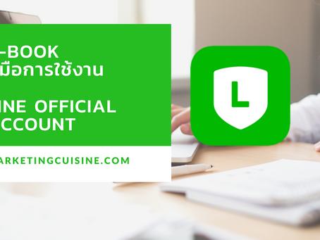 แจกฟรี e-Book คู่มือการใช้งาน LINE Official Account