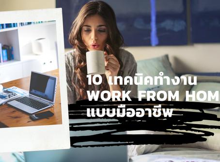 10 เทคนิคการทำงาน Work From Home แบบมืออาชีพ