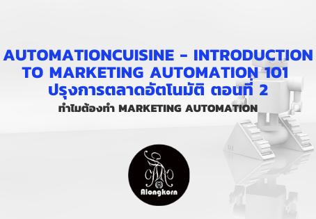 AutomationCuisine - Marketing Automation 101 ปรุงการตลาดอัตโนมัติ ตอนที่ 2 :