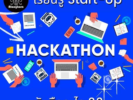 """เรียนรู้ศัพท์ StartUp """"Hackathon มันคืออะไร ?"""""""