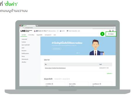 LINE OA : วิธีการอัพเกรด ซื้อ Premium ID และ Package รายเดือน