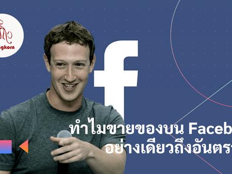 ทำไมการขายของ Facebook อย่างเดียวถึงอันตราย ? อ.โหน่ง จะมาเล่าให้ฟังกัน