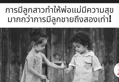 """คุณเชื่อไหมครับ...""""การมีลูกสาวทำให้พ่อแม่มีความสุขมากกว่าการมีลูกชายถึงสองเท่า"""""""