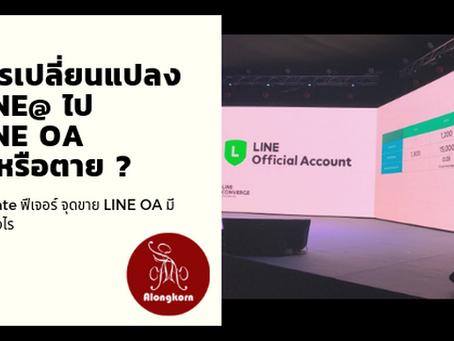 อัพเดตการเปลี่ยนแปลง LINE@ เป็น LINE OFFICAL ACCOUNT โตหรือตาย