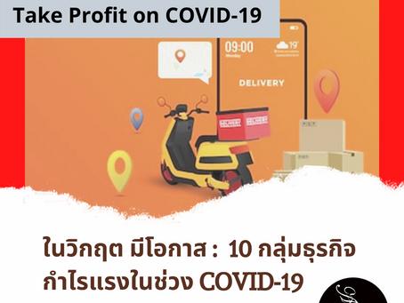 ในวิกฤต มีโอกาส : โควิดกับโอกาสทางธุรกิจ 8 กลุ่มธุรกิจฟันกำไรในช่วง COVID-19