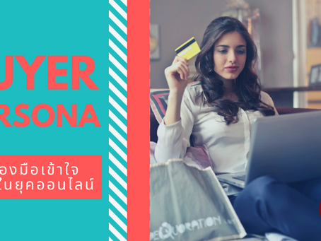 The Buyer Persona - เครื่องมือเข้าใจลูกค้าในยุคออนไลน์ โดย อ.โหน่ง อลงกรณ์ MarketingCuisine