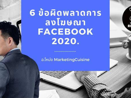 6 ข้อผิดพลาดในการลงโฆษณา Facebook 2020