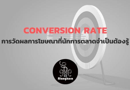 Conversion Rate - การวัดผลการโฆษณาที่นักการตลาดจำเป็นต้องรู้