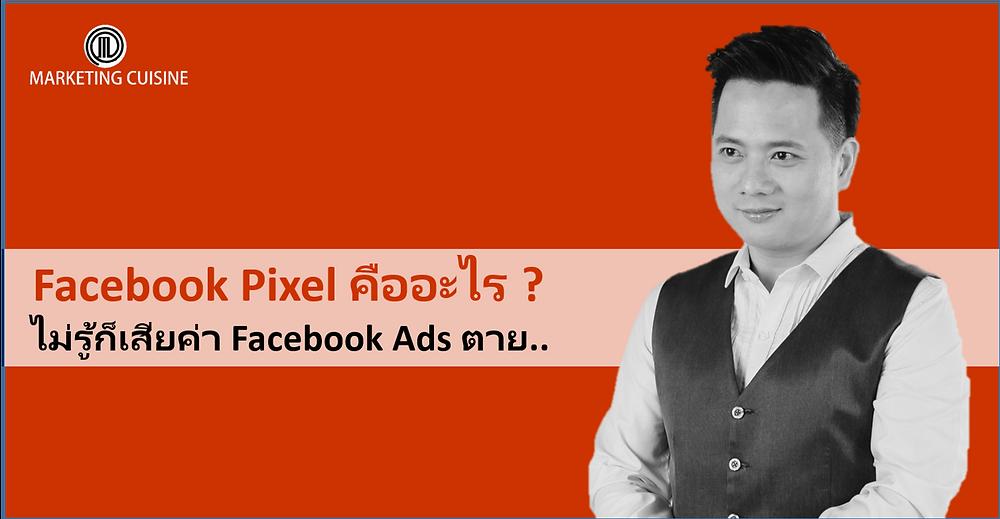 Facebook Pixel คืออะไร อ.โหน่ง มีคำตอบ